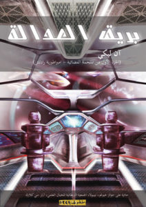 Cover of the Arabic translation of Ancillary Justice